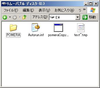 pomeraCopy_02.jpg